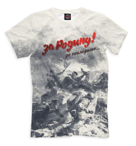 Мужская футболка За Родину!