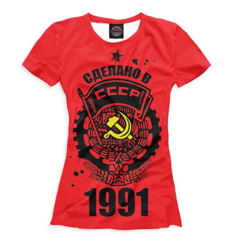 Футболка Print Bar Сделано в СССР — 1991 худи print bar сделано в ссср 1991