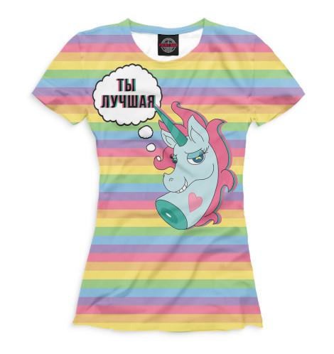 Женская футболка Ты лучшая