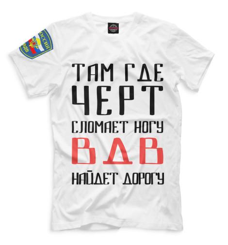 Мужская футболка ВДВ найдет дорогу
