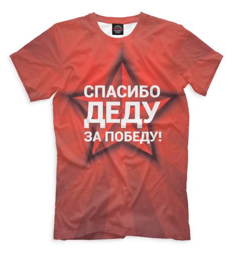 Мужская футболка 9 мая