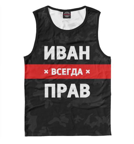 Майка Print Bar Иван всегда прав футболка print bar иван