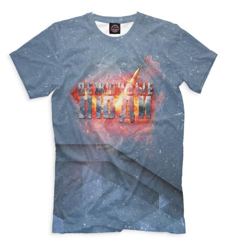 Купить Мужская футболка Вежливые люди VZL-280404-fut-2