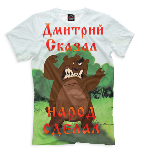 Мужская футболка Дмитрий