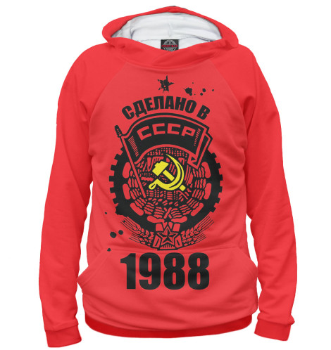 Худи Print Bar Сделано в СССР — 1988 худи print bar сделано в ссср 1977