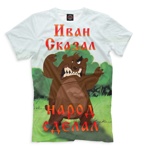 Мужская футболка Иван