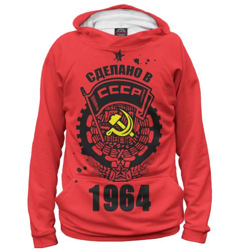 Худи Print Bar Сделано в СССР — 1964 худи print bar сделано в ссср 1983