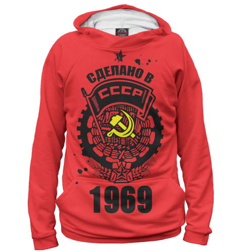 Худи Print Bar Сделано в СССР — 1969 худи print bar сделано в ссср 1977