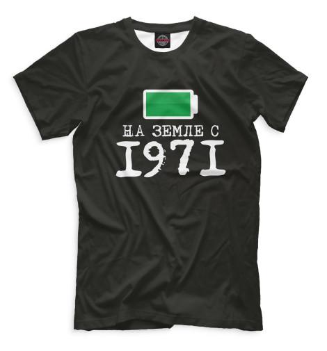 Купить Мужская футболка На Земле с 1971 DSI-295936-fut-2