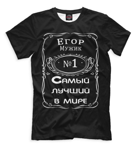 Мужская футболка Егор