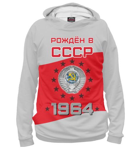 Купить Худи для девочки Рождён в СССР - 1964 DHC-825171-hud-1