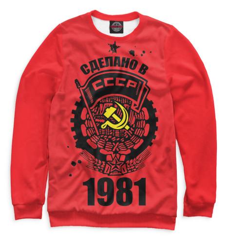 Свитшот Print Bar Сделано в СССР — 1981 худи print bar сделано в ссср 1990