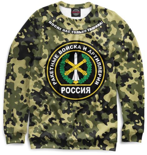 Мужской свитшот Ракетные войска и артиллерия