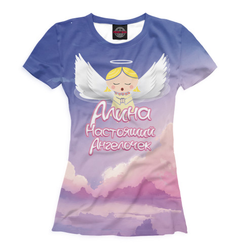 Футболка Print Bar Алина — настоящий ангелочек свитшот print bar ангелочек любви