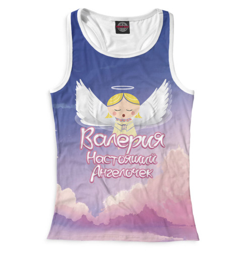 Майка борцовка Print Bar Валерия — настоящий ангелочек футболка print bar валерия настоящий ангелочек
