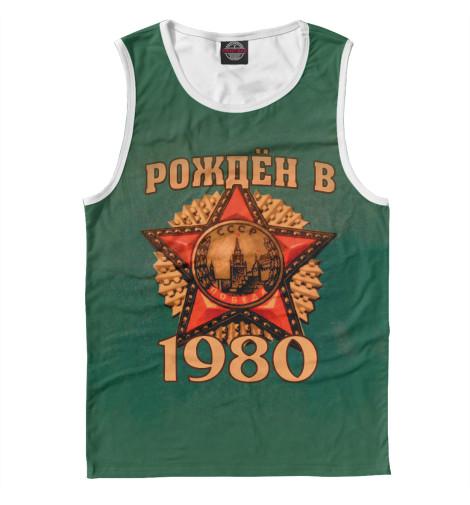 Купить Майка для мальчика Рожден в 1980 DVH-677389-may-2