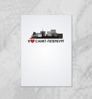 Я люблю Санкт-Петербург