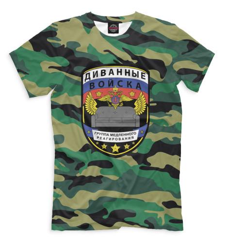 Мужская футболка Диванные войска
