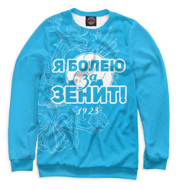 Купить Свитшот для мальчиков Зенит ZNT-454223-swi-2