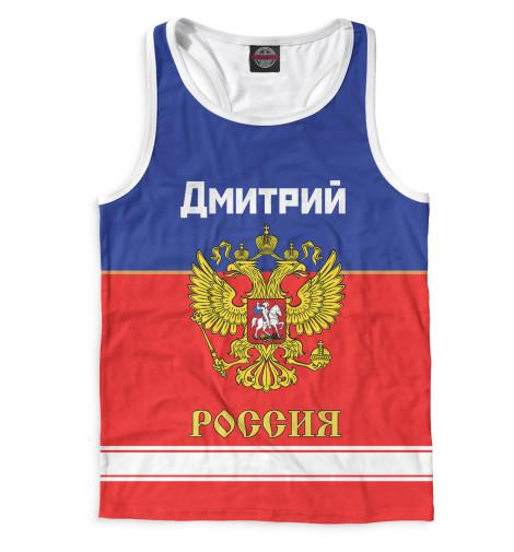 Майка борцовка Print Bar Хоккеист Дмитрий print bar хоккеист дмитрий