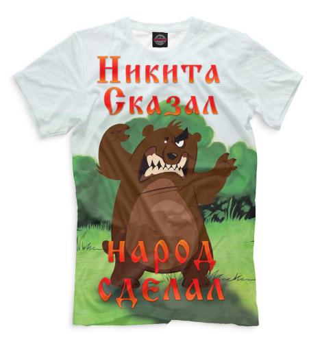 Мужская футболка Никита