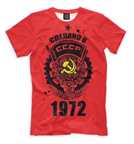 Футболка Print Bar Сделано в СССР — 1972 худи print bar сделано в ссср 1972