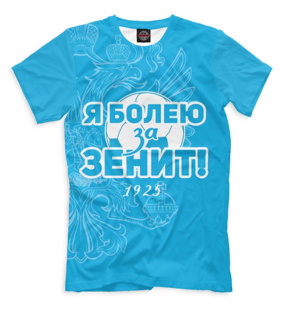 Купить Футболка для мальчиков Зенит ZNT-454223-fut-2