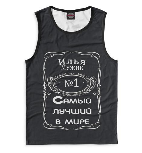 Майка Print Bar Мужик Илья футболка print bar мужик илья