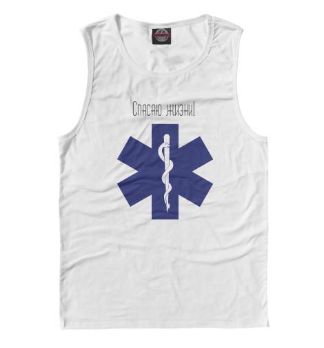 Майка Print Bar Спасаю жизни! футболка print bar спасаю жизни