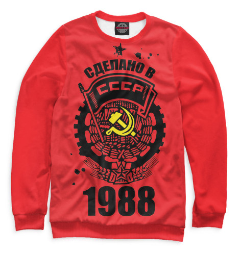 Свитшот Print Bar Сделано в СССР — 1988 худи print bar сделано в ссср 1972