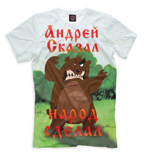 Мужская футболка Андрей
