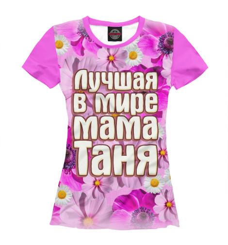 Футболка Print Bar Лучшая в мире мама Таня футболка print bar лучшая в мире мама ирина