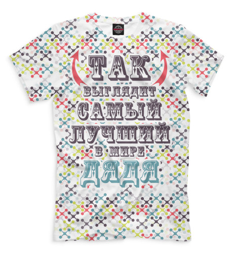 Футболка Print Bar Лучший в мире дядя футболка print bar лучший в мире дядя