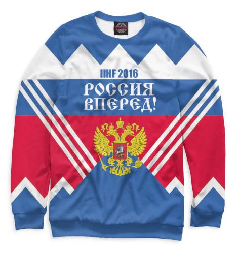 Мужской свитшот Россия вперед!