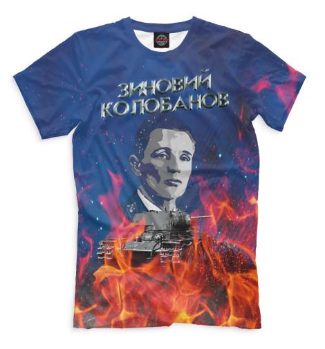 Мужская футболка Зиновий Колобанов