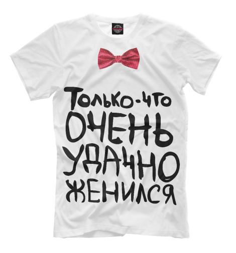 Фото - Мужская футболка Удачно женился от Print Bar белого цвета