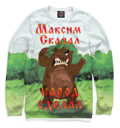 Мужской свитшот Максим