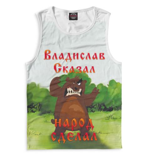 цены на Майка Print Bar Владислав сказал — народ сделал в интернет-магазинах