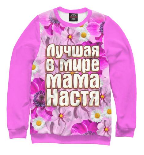 Свитшот Print Bar Лучшая в мире мама Настя кружка лучшая мама в мире с рисунком