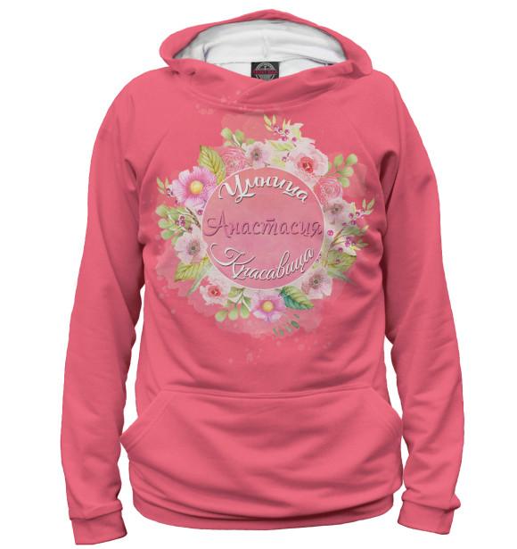 Купить Худи для девочки Анастасия — умница и крпасавица ANS-374614-hud