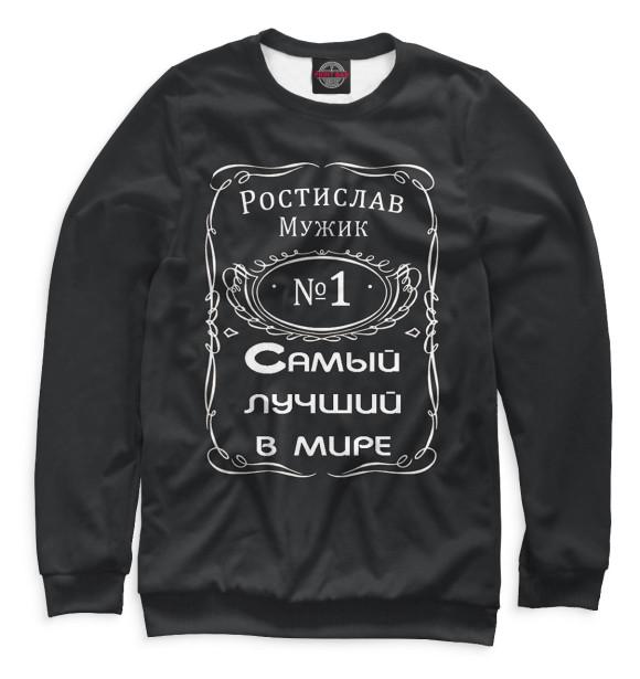 Купить Мужской свитшот Ростислав — самый лучший в мире IMR-525062-swi