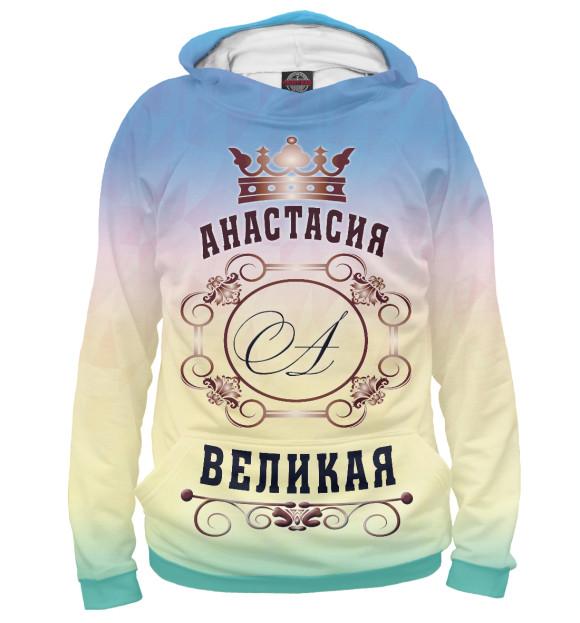 Купить Худи для девочки Анастасия Великая ANS-251279-hud-1