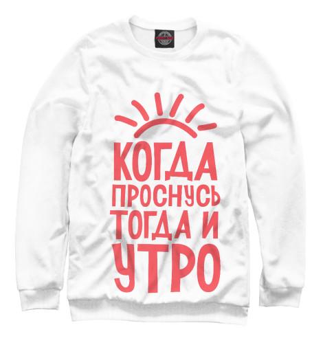 Свитшот Print Bar Когда проснусь,тогда и утро kogda i kakoi galaxy s8 stoit jdat