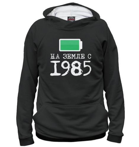 Худи Print Bar На Земле с 1985 худи print bar футболка с логотипом карателя