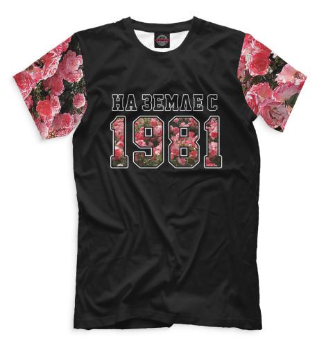Купить Мужская футболка На Земле с 1981 DVO-145327-fut-2