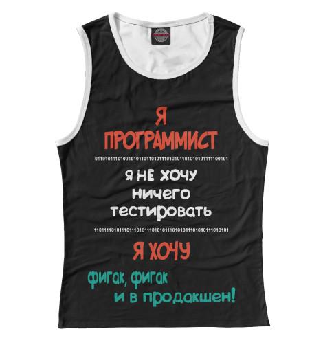Майка Print Bar Я программист черная майка print bar программист