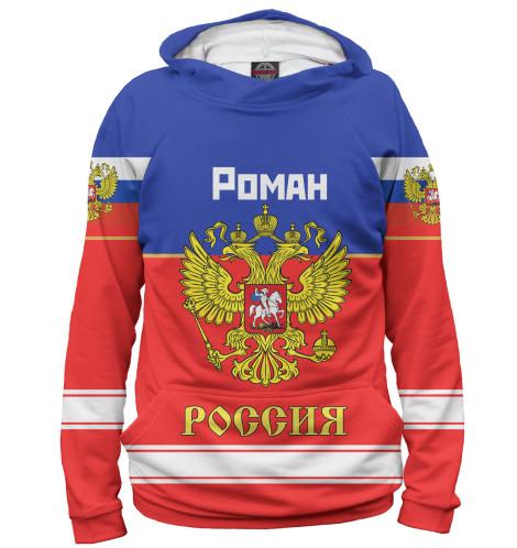 Худи Print Bar Хоккеист Роман худи print bar cs go asiimov black