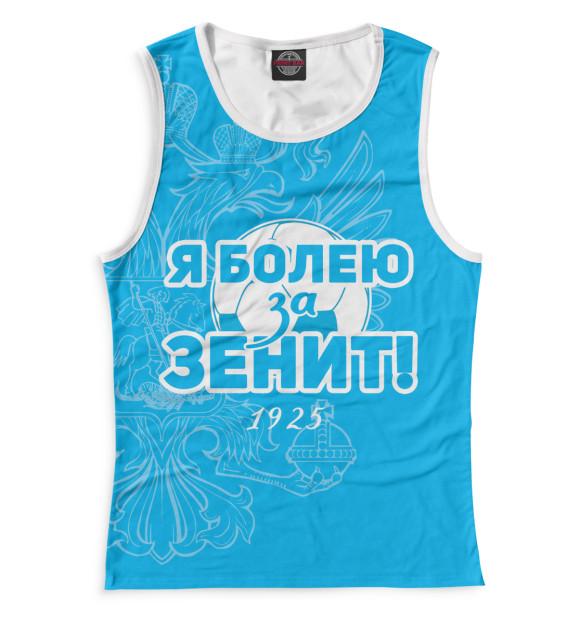 Купить Женская майка Зенит ZNT-454223-may-1