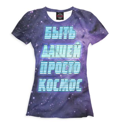 Женская футболка Дарья