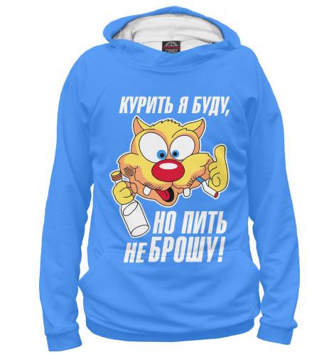 Худи Print Bar Курить я буду,но пить не брошу брошу все уеду в урюпинск